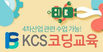 KCS코딩교육