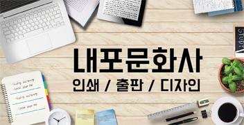 내포문화사 하단배너 광고 1년
