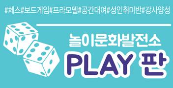 놀이문화연구소 PLAY 판