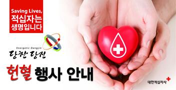 헌혈행사 안내