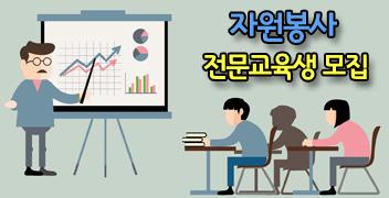 2019 자원봉사 전문교육생 모집