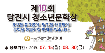 제10회 당진시 청소년문학상 모집안내