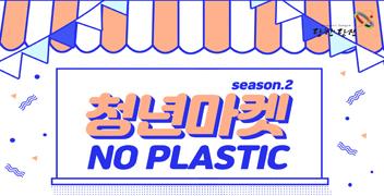 청년마켓 시즌2 NO PLASTIC