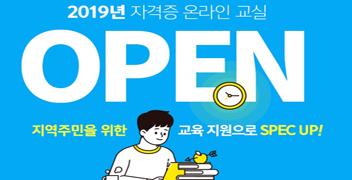 2019_한국지식교육협회_무료수강