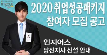 2019 - 2020 취업성공패키지_인지어스 당진지사
