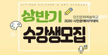 2020 문화예술학교 상반기 수강생모집