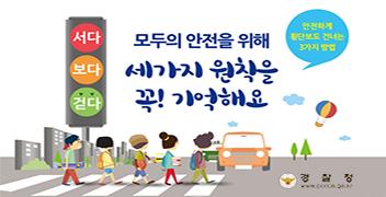 당진경찰서 서다보다걷다 캠페인
